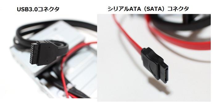 USB3.0ケーブルとSATAケーブル
